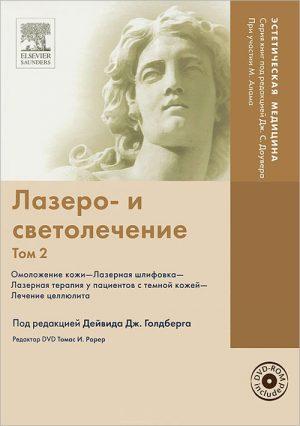 Лазеро- и светолечение (+ DVD-ROM). Руководство в 2 томах. Том 2. Эстетическая медицина