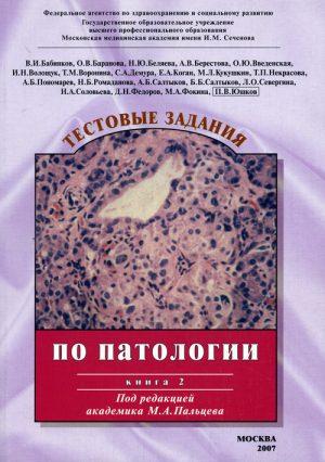 Тестовые задания по патологии в 3 томах. Том 2