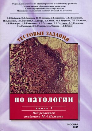 Тестовые задания по патологии в 3 томах. Том 3