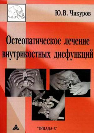 Остеопатическое лечение внутрикостных дисфункций. Руководство