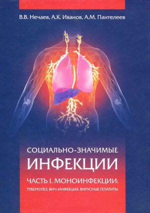 Социально-значимые инфекции. Монография в 2 томах. Том 1