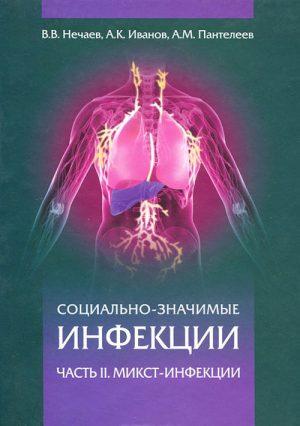 Социально-значимые инфекции. Монография в 2 томах. Том 2