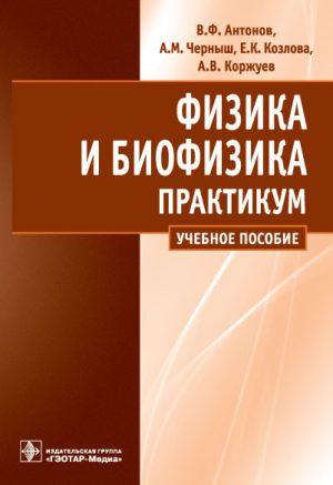 Физика и биофизика. Учебное пособие