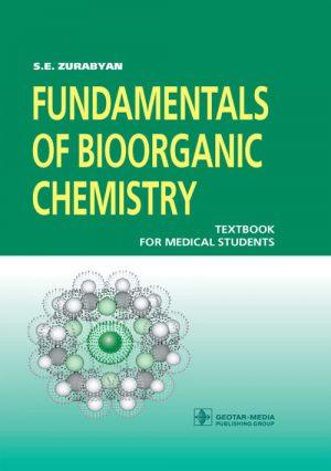 Основы биоорганической химии. Учебник