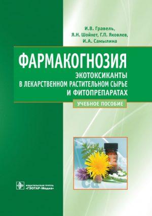 Фармакогнозия. Учебное пособие