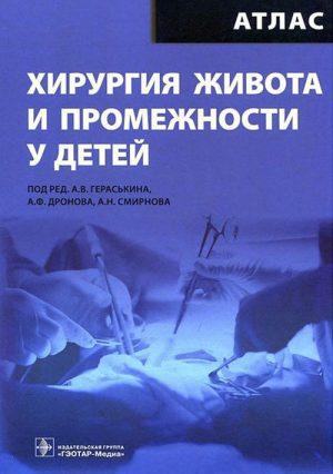 Хирургия живота и промежности у детей