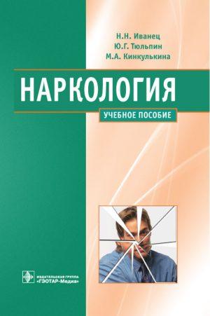 Наркология. Учебное пособие