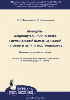 Принципы индивидуального выбора гормональной заместительной терапии в пери- и постменопаузе. Учебное пособие