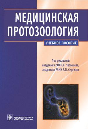 Медицинская протозоология. Учебное пособие