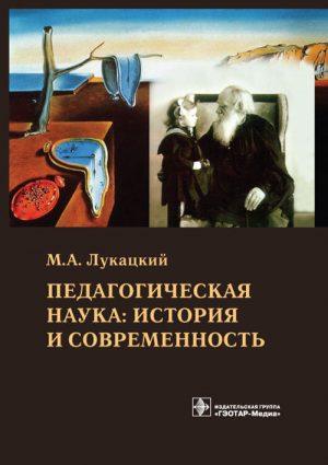 Педагогическая наука. Учебное пособие