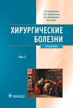 Хирургические болезни. Учебник в 2 томах. Том 2