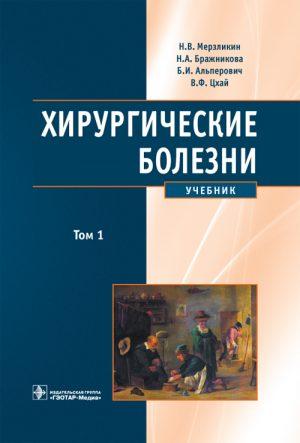 Хирургические болезни. Учебник в 2 томах. Том 1