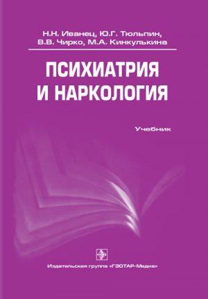 Психиатрия и наркология. Учебник