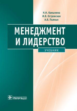 Менеджмент и лидерство + CD. Учебник