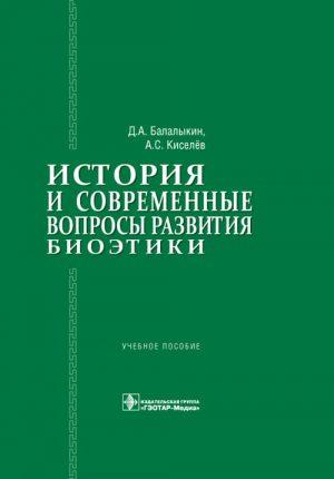История и современные вопросы развития биоэтики. Учебное пособие