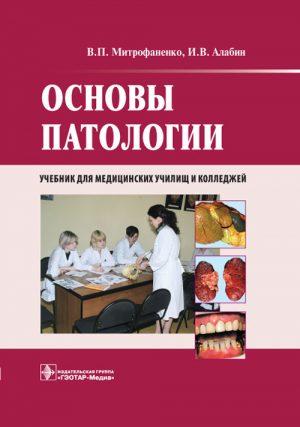 Основы патологии + CD