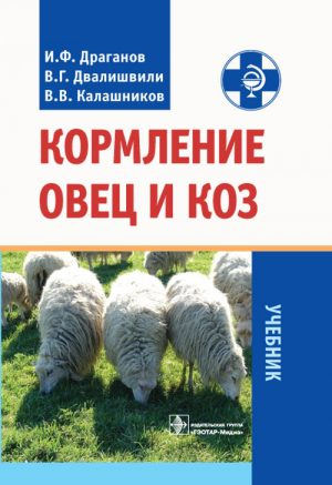 Кормление овец и коз. Учебник