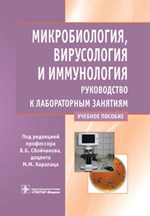 Микробиология, вирусология и иммунология. Учебное пособие