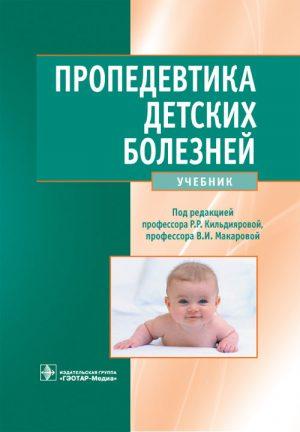 Пропедевтика детских болезней +CD. Учебник