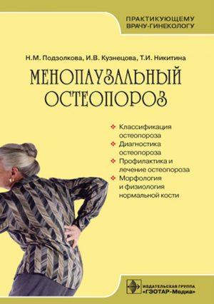 Менопаузальный остеопороз. Руководство
