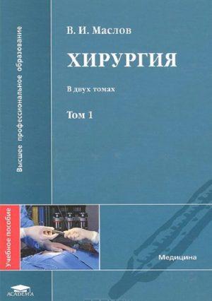 Хирургия. Учебное пособие в 2-х томах.Том 1