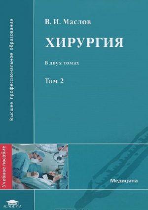 Хирургия. Учебное пособие в 2-х томах.Том 2
