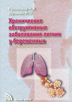 Хронические обструктивные заболевания легких у беременных. Монография