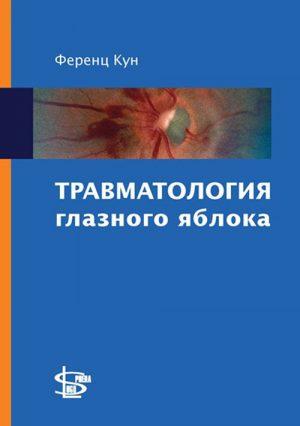Травматология глазного яблока. Монография