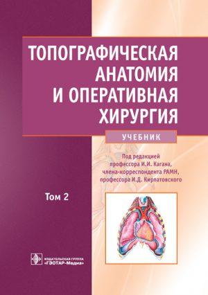 Топографическая анатомия и оперативная хирургия. Учебник в 2 томах. Том 2