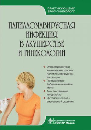 Папилломавирусная инфекция в акушерстве и гинекологии. Руководство. Практикующему врачу-гинекологу