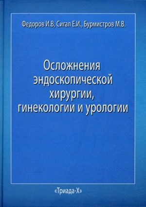 Осложнения эндоскопической хирургии, гинекологии и урологии. Руководство