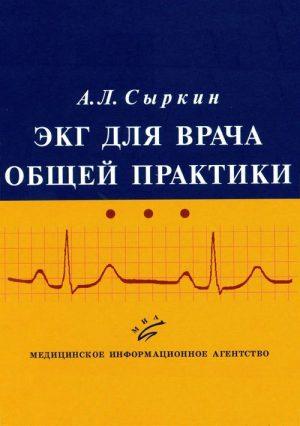 ЭКГ для врача общей практики. Учебное пособие