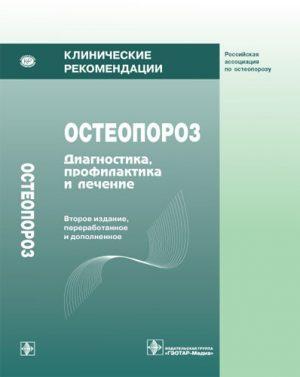 Остеопороз. Клинические рекомендации