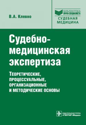 Судебно-медицинская экспертиза: теоретические, процессуальные, организационные и методические основы. Библиотека врача-специалиста