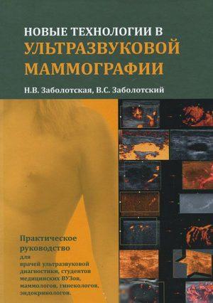 Новые технологии в ультразвуковой маммографии
