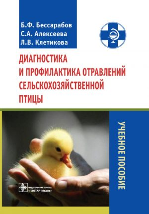 Диагностика и профилактика отравлений сельскохозяйственной птицы. Учебное пособие