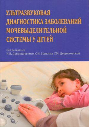 Ультразвуковая диагностика заболеваний мочевыделительной системы у детей