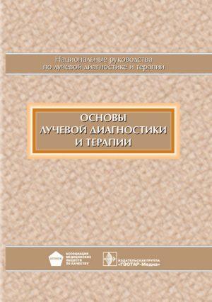 Основы лучевой диагностики и терапии. Национальное руководство по лучевой диагностике и терапии