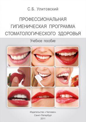 Профессиональная гигиеническая программа стоматологического здоровья. Учебное пособие