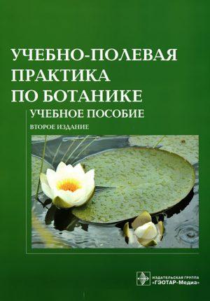 Учебно-полевая практика по ботанике