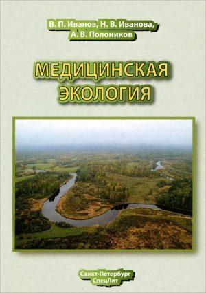 Медицинская экология. Учебник