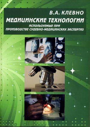 Медицинские технологии используемые при производстве судебно-медицинских экспертиз