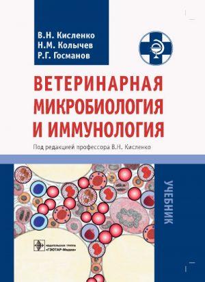 Ветеринарная микробиология и иммунология. Учебник