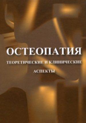 Остеопатия. Теоретические и клинические аспекты