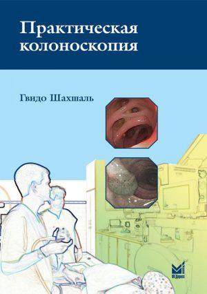 Практическая колоноскопия. Руководство
