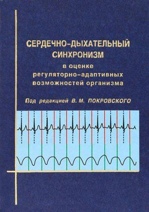 Сердечно-дыхательный синхронизм в оценке регуляторно-адаптивных возможностей организма