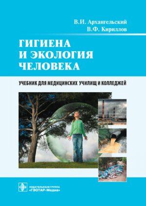 Гигиена и экология человека. Учебник.