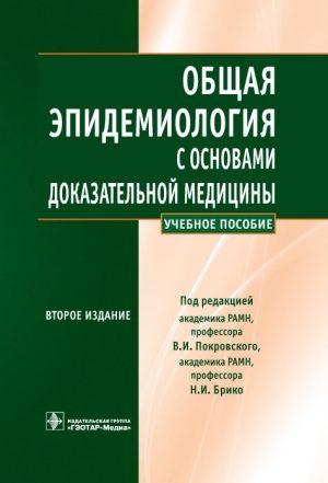 Общая эпидемиология с основами доказательной медицины. Учебное пособие
