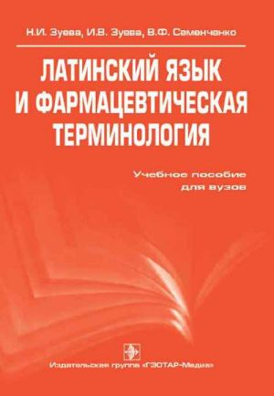 Латинский язык и фармацевтическая терминология. Учебное пособие