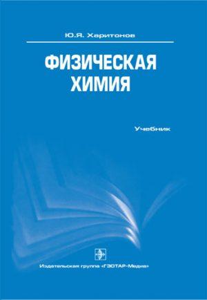 Физическая химия. Учебник
